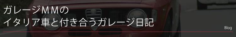 ガレージMMのイタリア車と付き合うガレージ日記